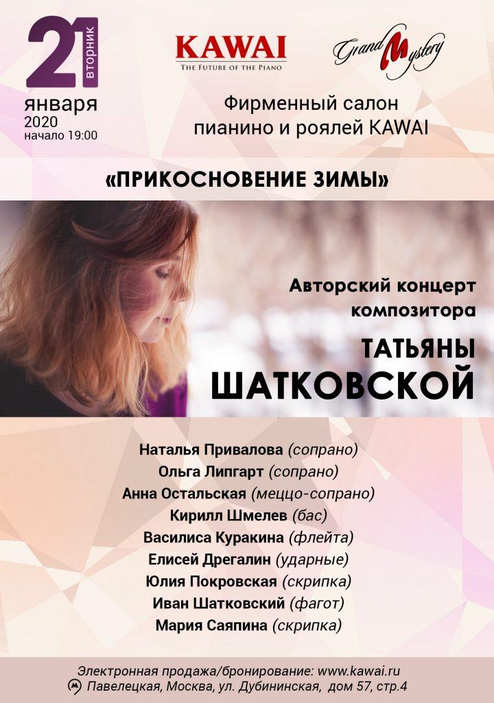 «Прикосновение зимы». Авторский концерт Татьяны Шатковской