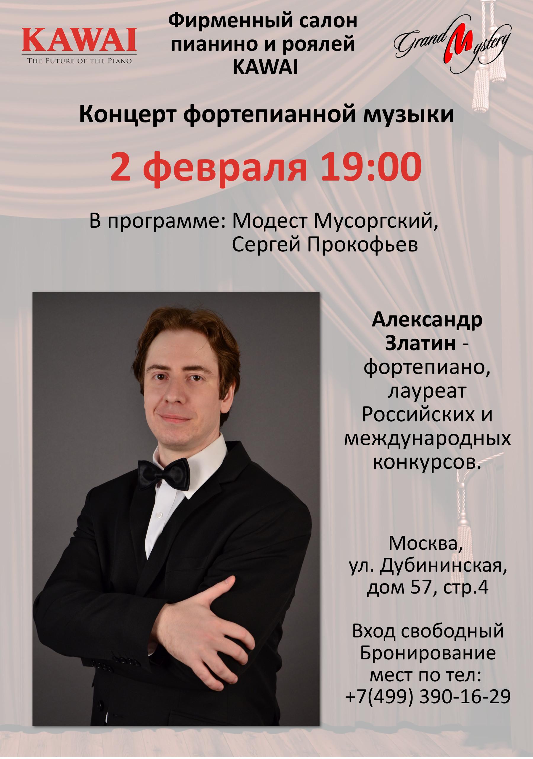 Александр Златин
