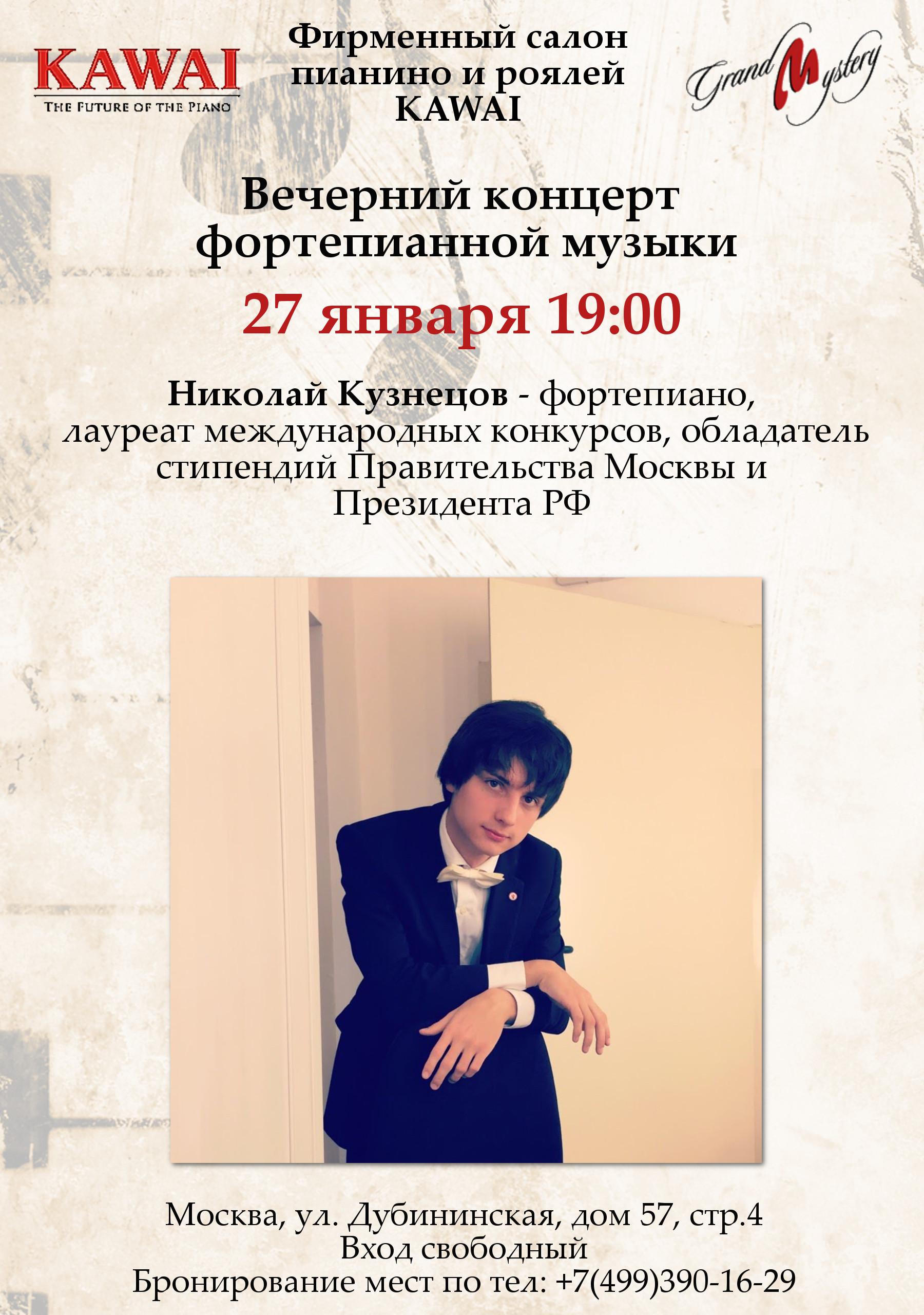 Концерт Николая Кузнецова