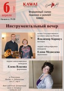 Инструментальный вечер с Е. Власовой, В. Карнаухом и Е. Медведевой