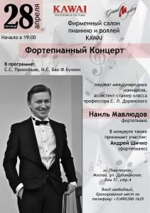 Наиль-Мавлюдов