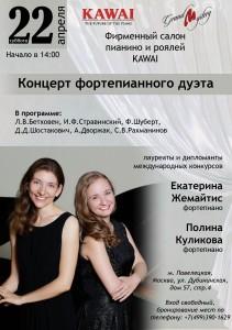 Екатерина Жемайтис и Полина Куликова
