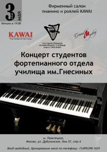 концерт студентов фортепианного отдела училища им. Гнесиных