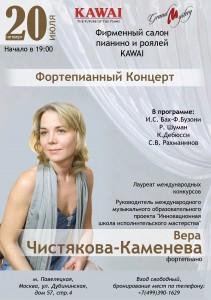 концерт Веры Чистяковой-Каменевой