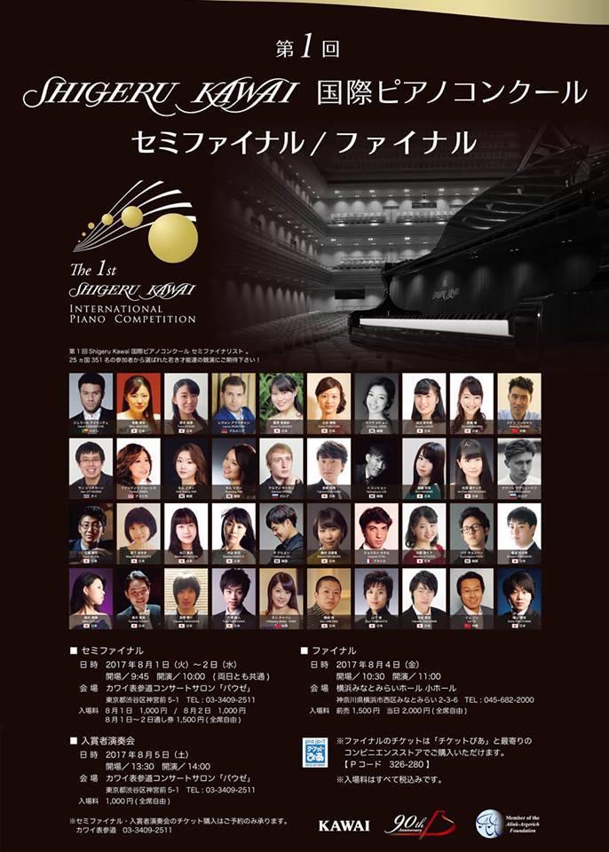 Конкурс пианистов Shigeru Kawai
