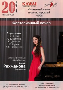 Анна Рахманова