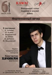 Константин Хачикян
