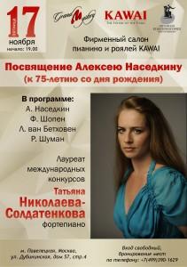 Концерт к 75-летию Алексея Наседкина