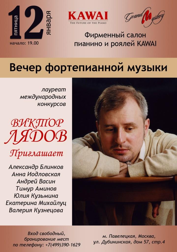 Фортепианный вечер Виктора Лядова