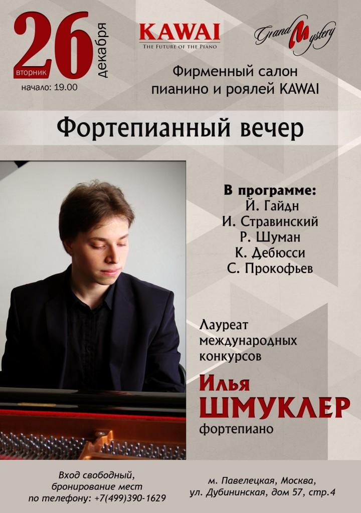 Фортепианный вечер с Ильей Шмуклеромо