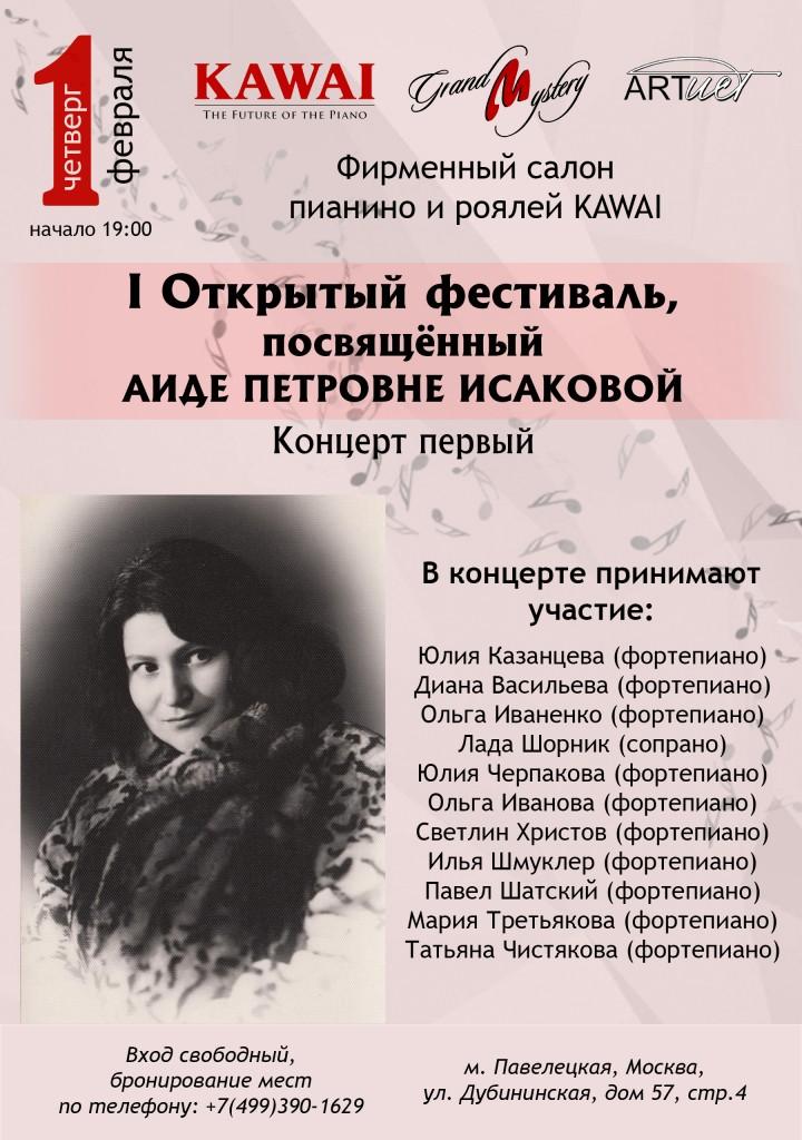 I Открытый фестиваль памяти Аиды Петровны Исаковой