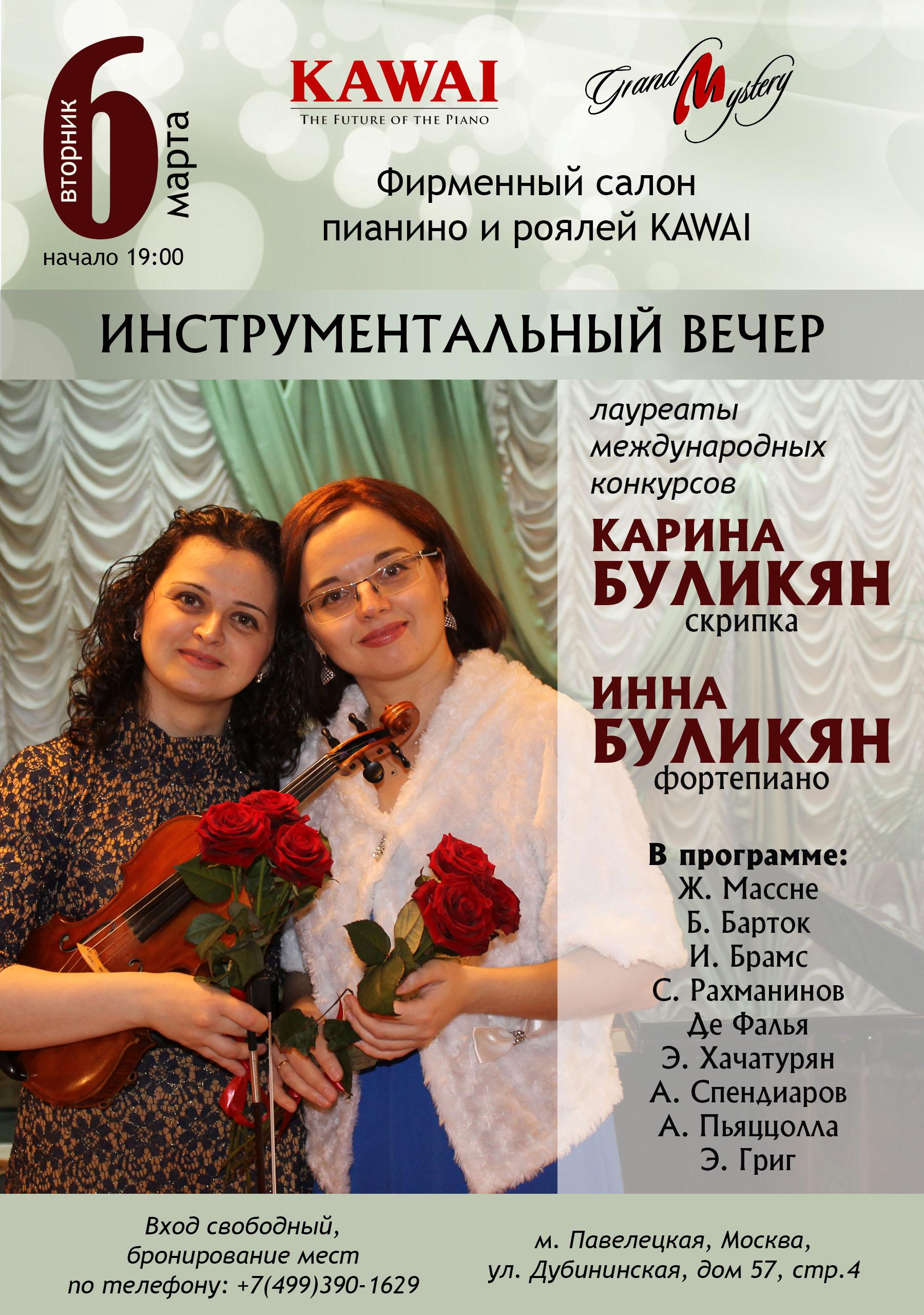 Инструментальный вечер с Инной и Кариной Буликян»