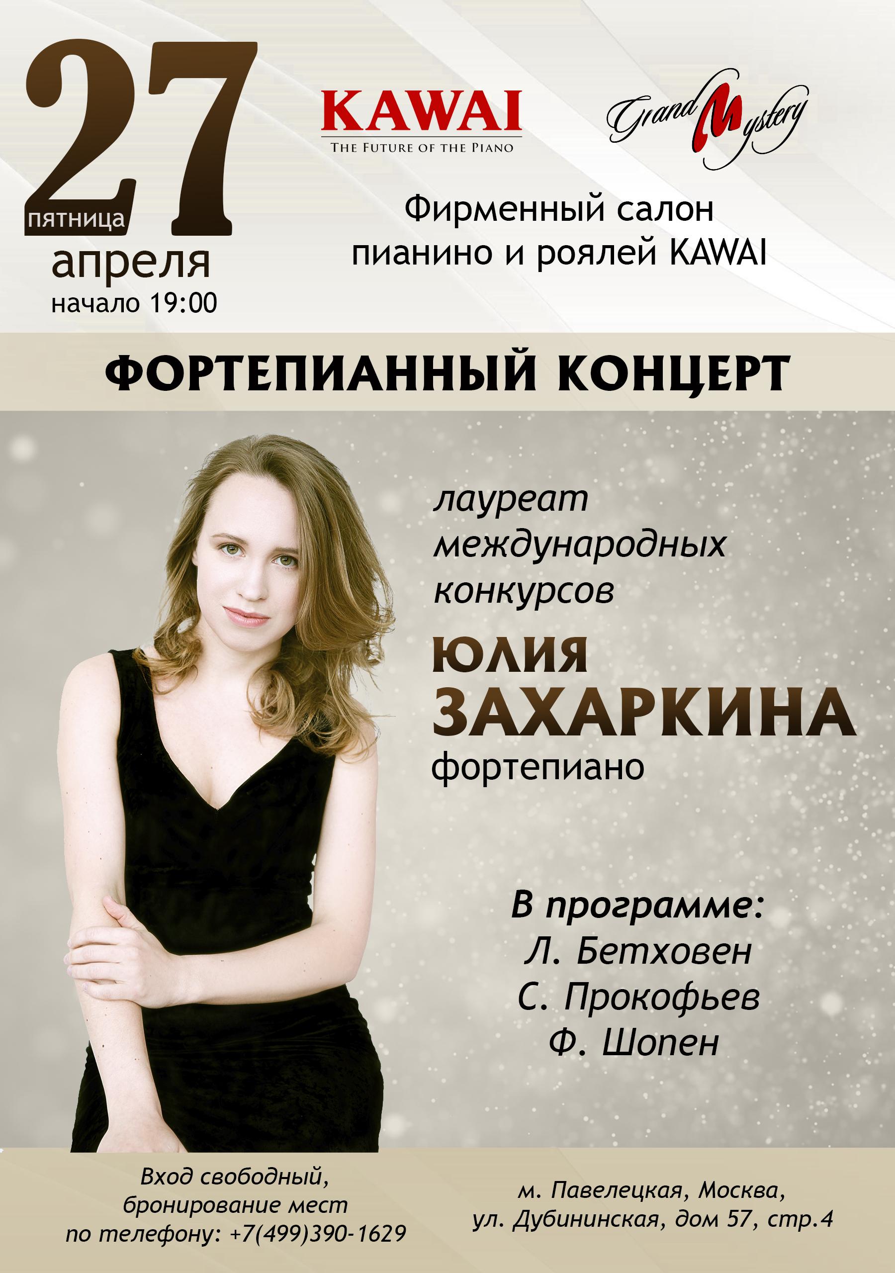 Вечер фортепианной музыки с Юлией Захаркиной