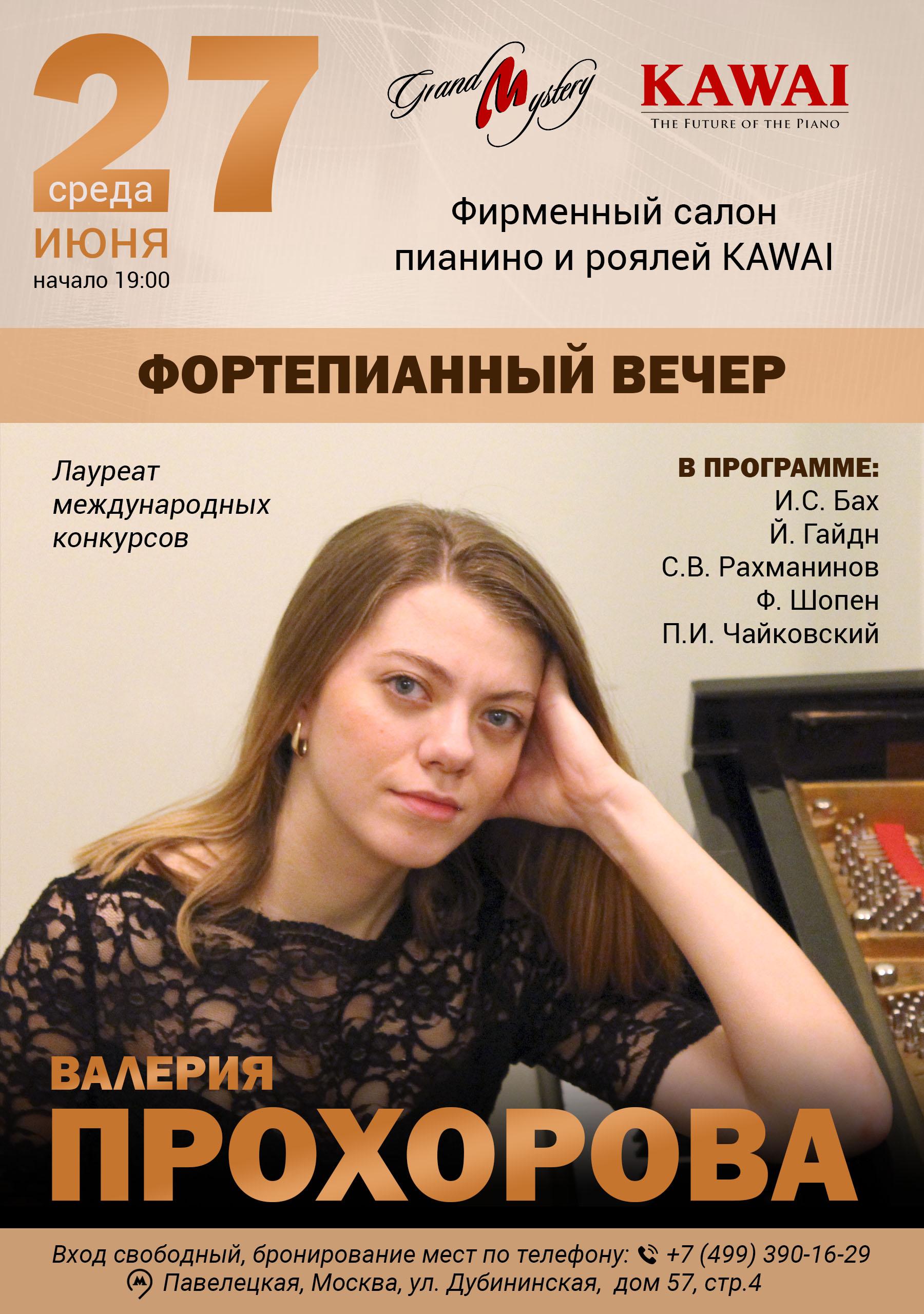 Фортепианный вечер
