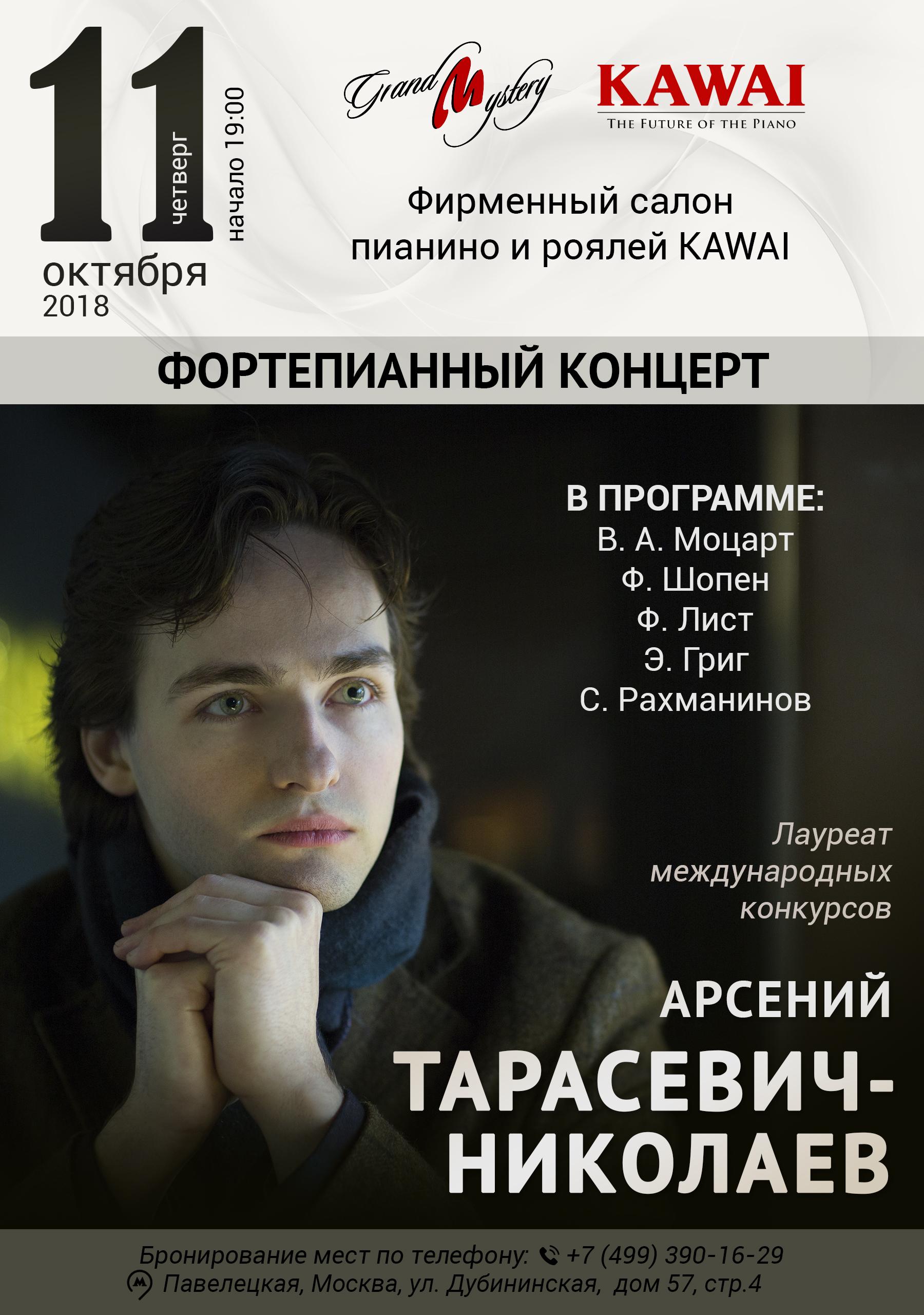 Фортепианный вечер Арсения Тарасевича-Николаева