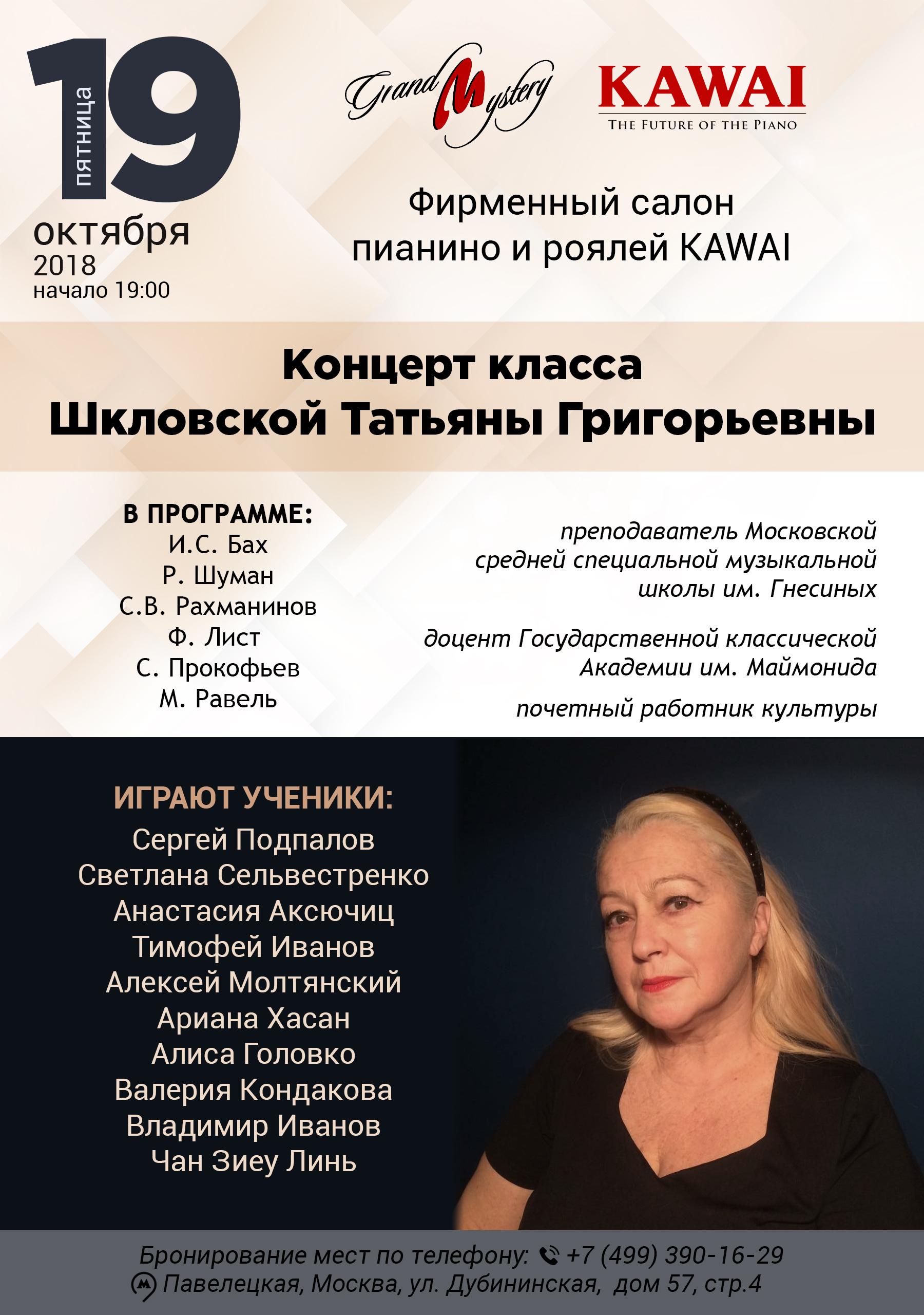 Концерт учеников Шкловской Татьяны Григорьевны