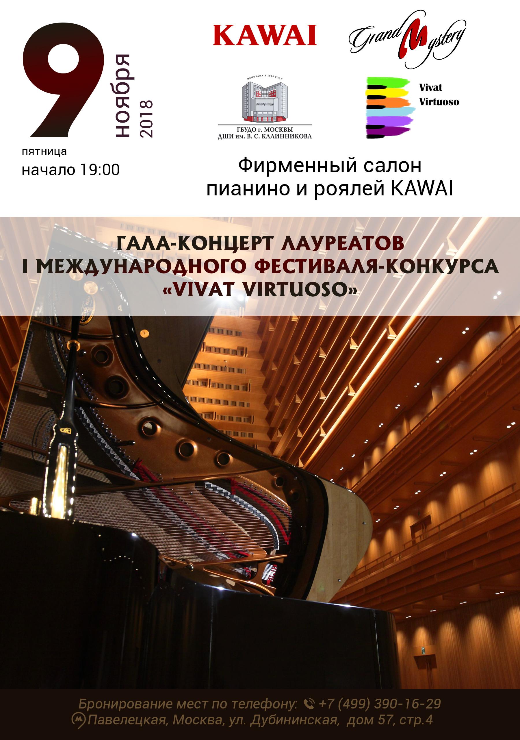 Концерт Вазгена Вартаняна