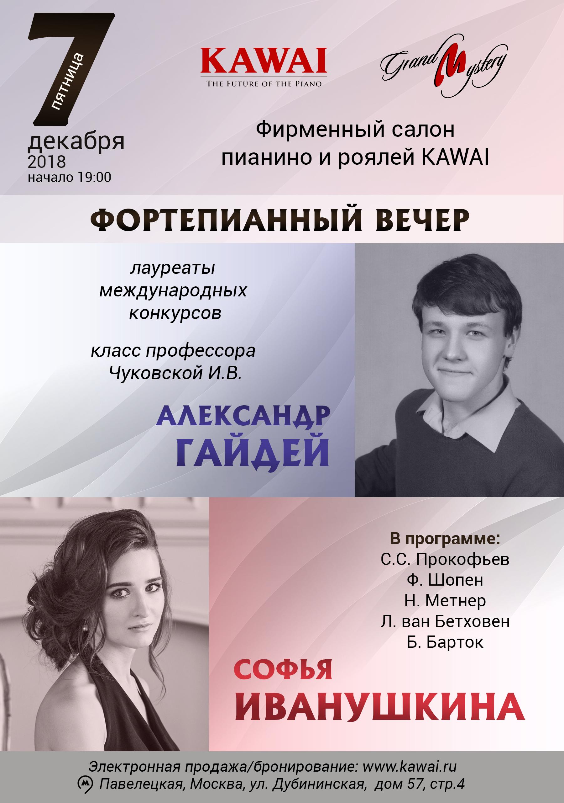 Фортепианный вечер Софьи Иванушкиной и Александра Гайдея