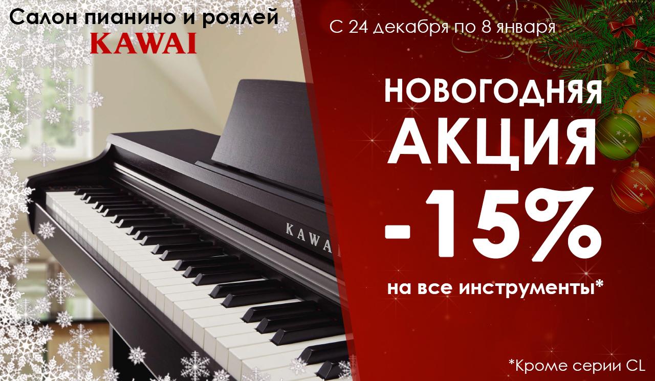 Новогодние скидки на цифровые пианино в салоне KAWAI