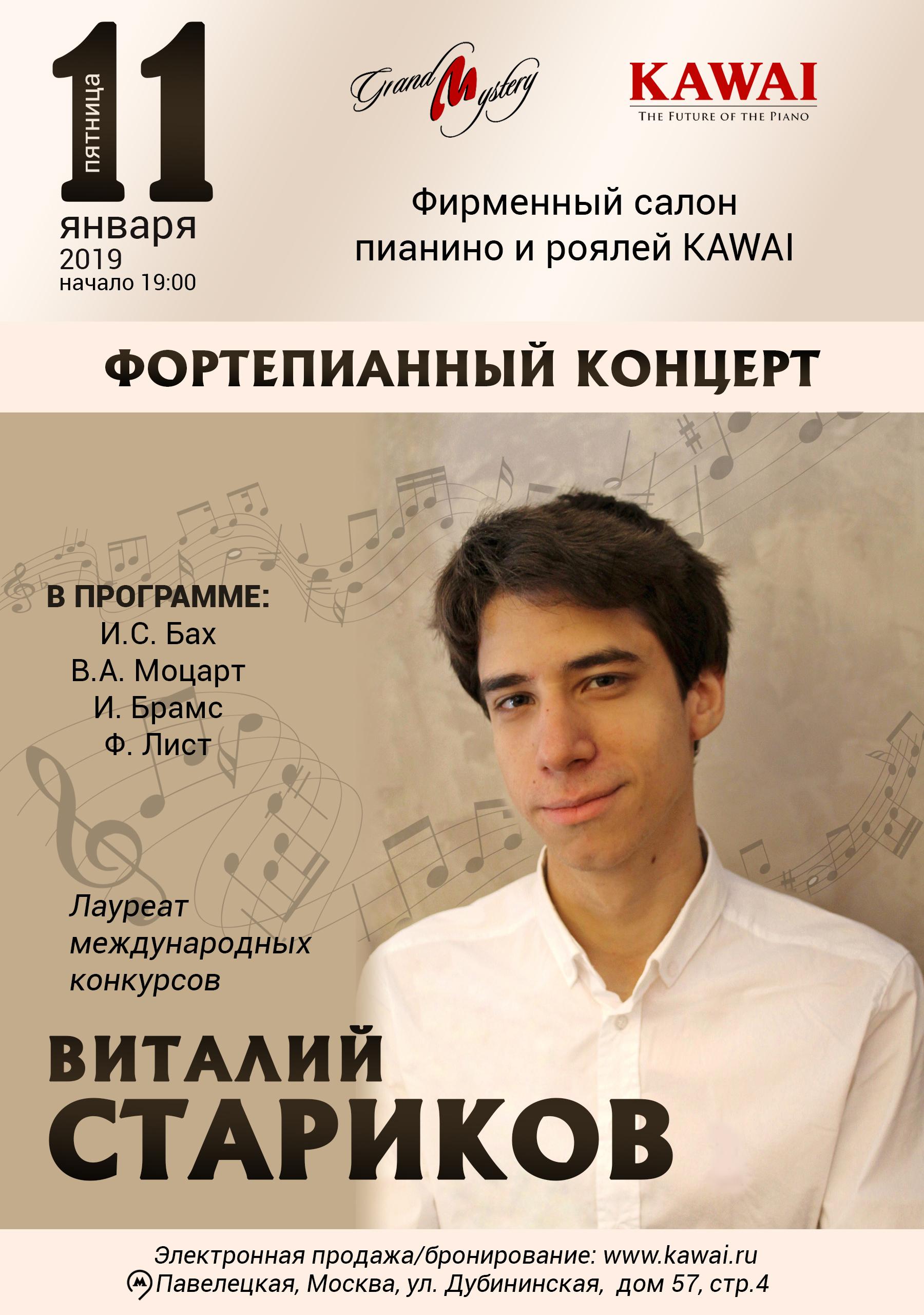 Фортепианный концерт Виталия Старикова