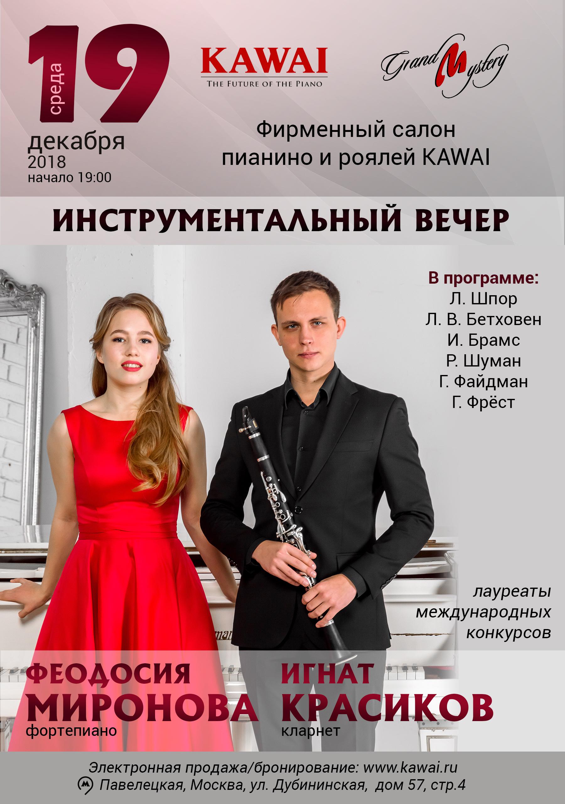 Инструментальный вечер Феодосии Мироновой и Игната Красикова