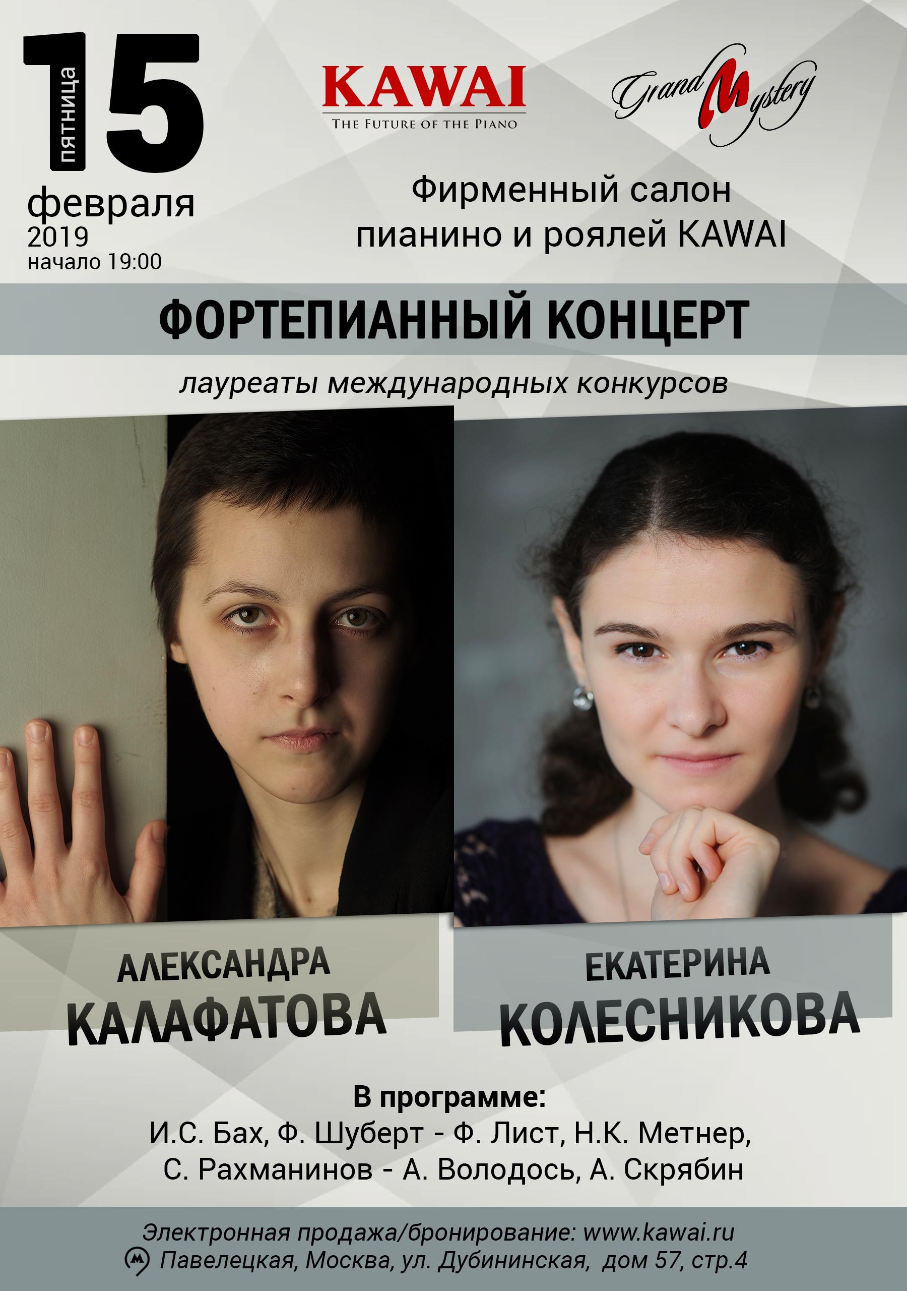 Фортепианный концерт Екатерины Колесниковой и Александры Калафатовой