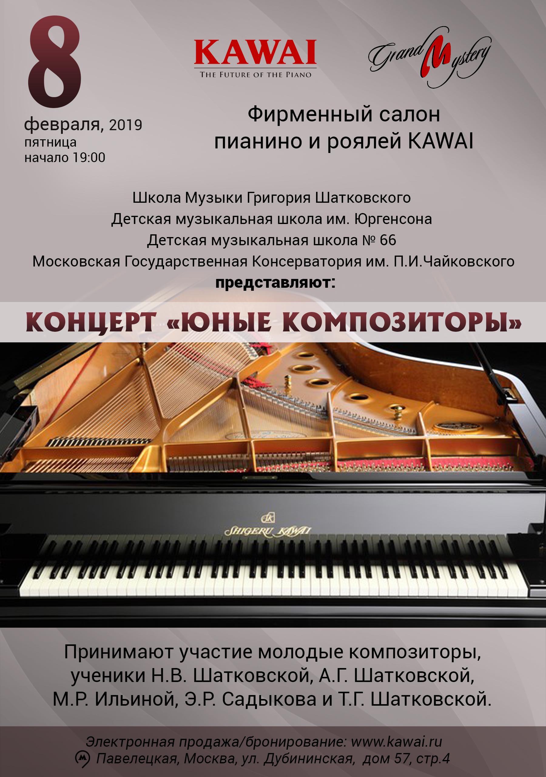 Концерт Юные композиторы