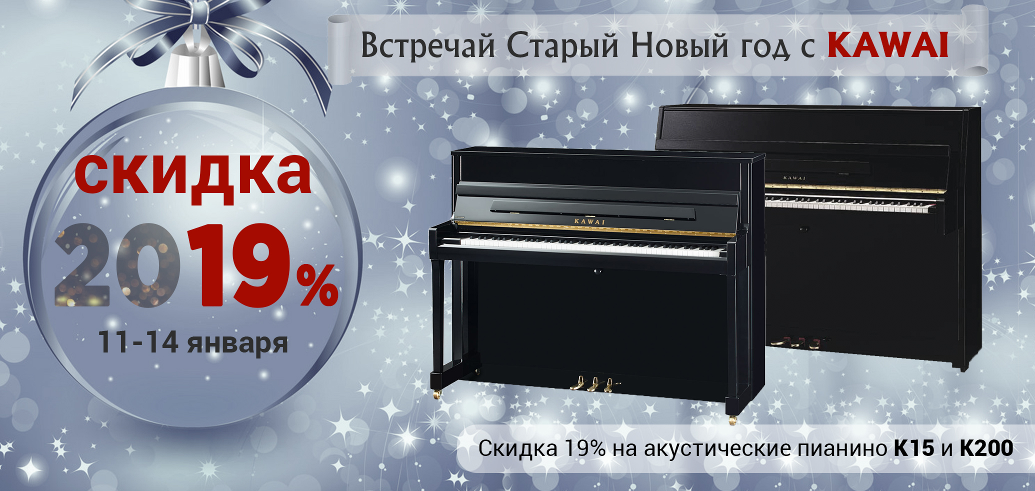 Скидка 19% на акустические пианино K15 и K200