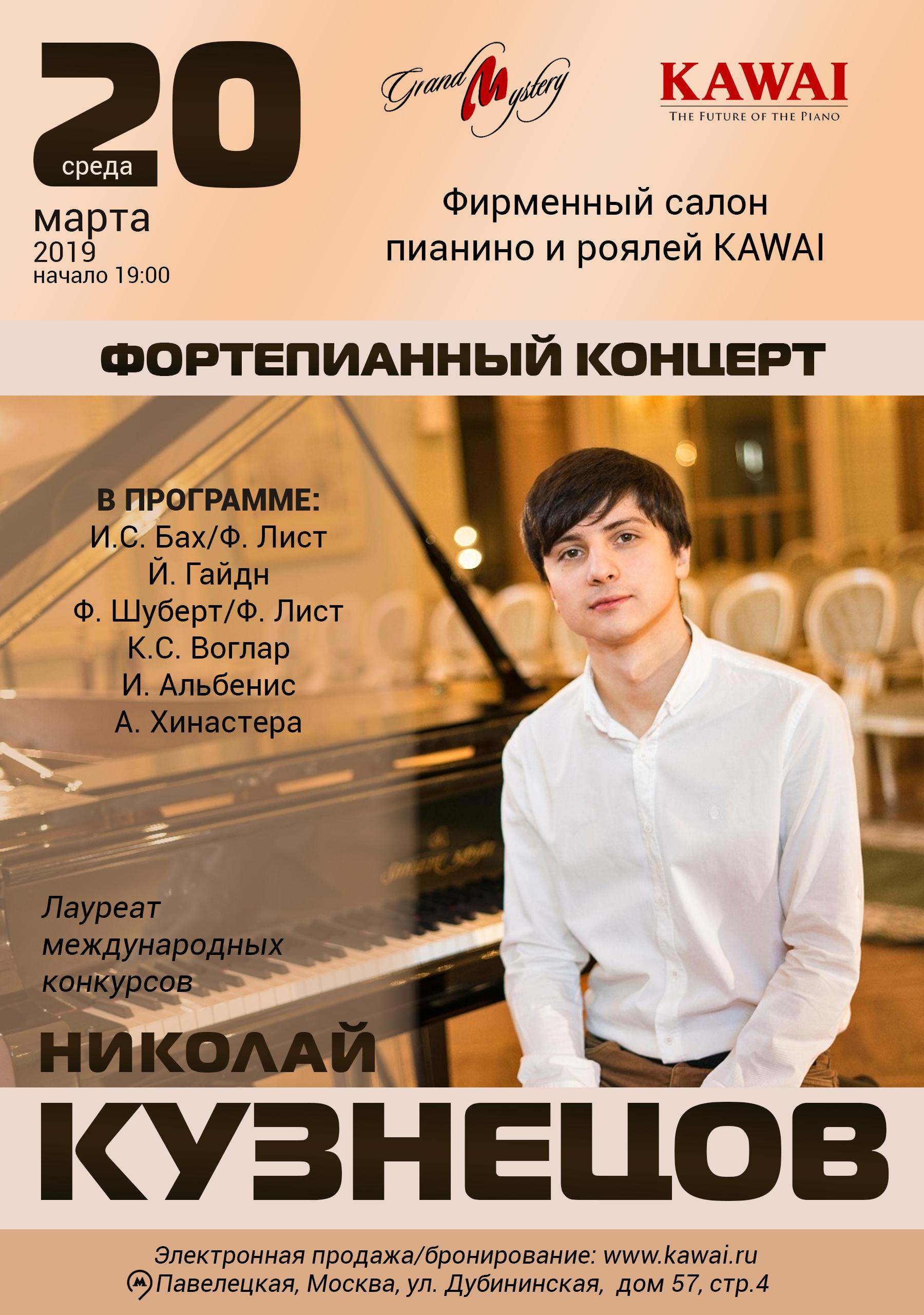Фортепианный вечер Николая Кузнецова