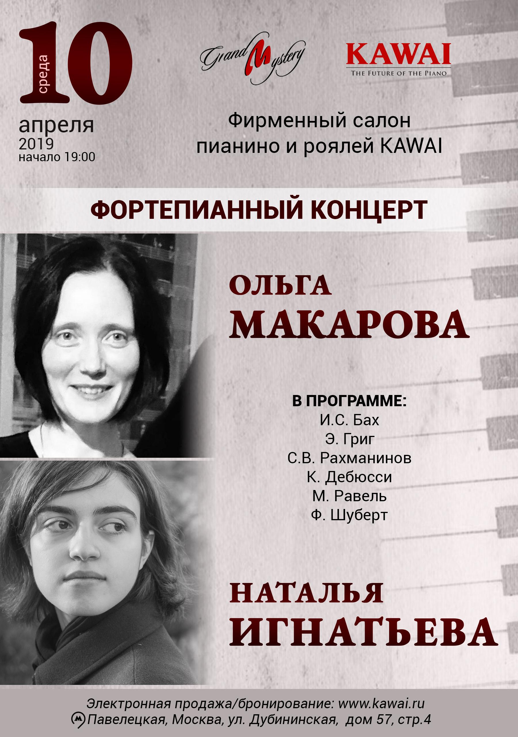 Фортепианный вечер Натальи Игнатьевой и Ольги Макаровой