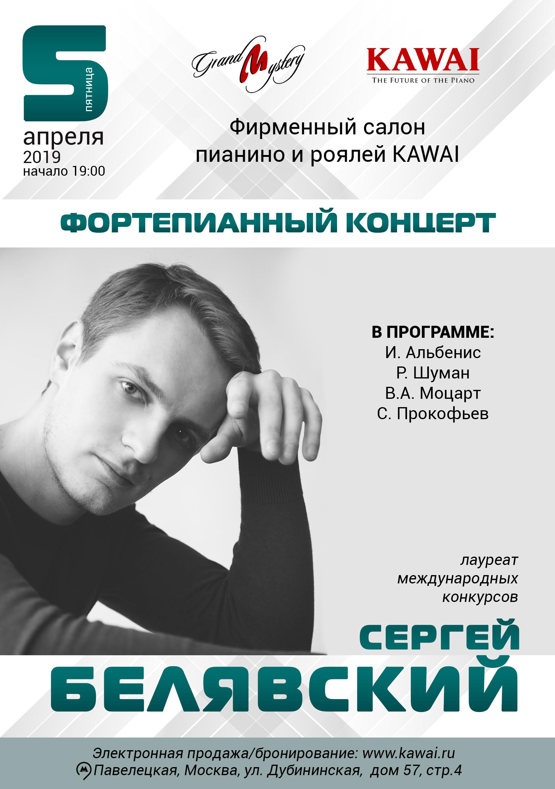 Фортепианный концерт Сергея Белявского