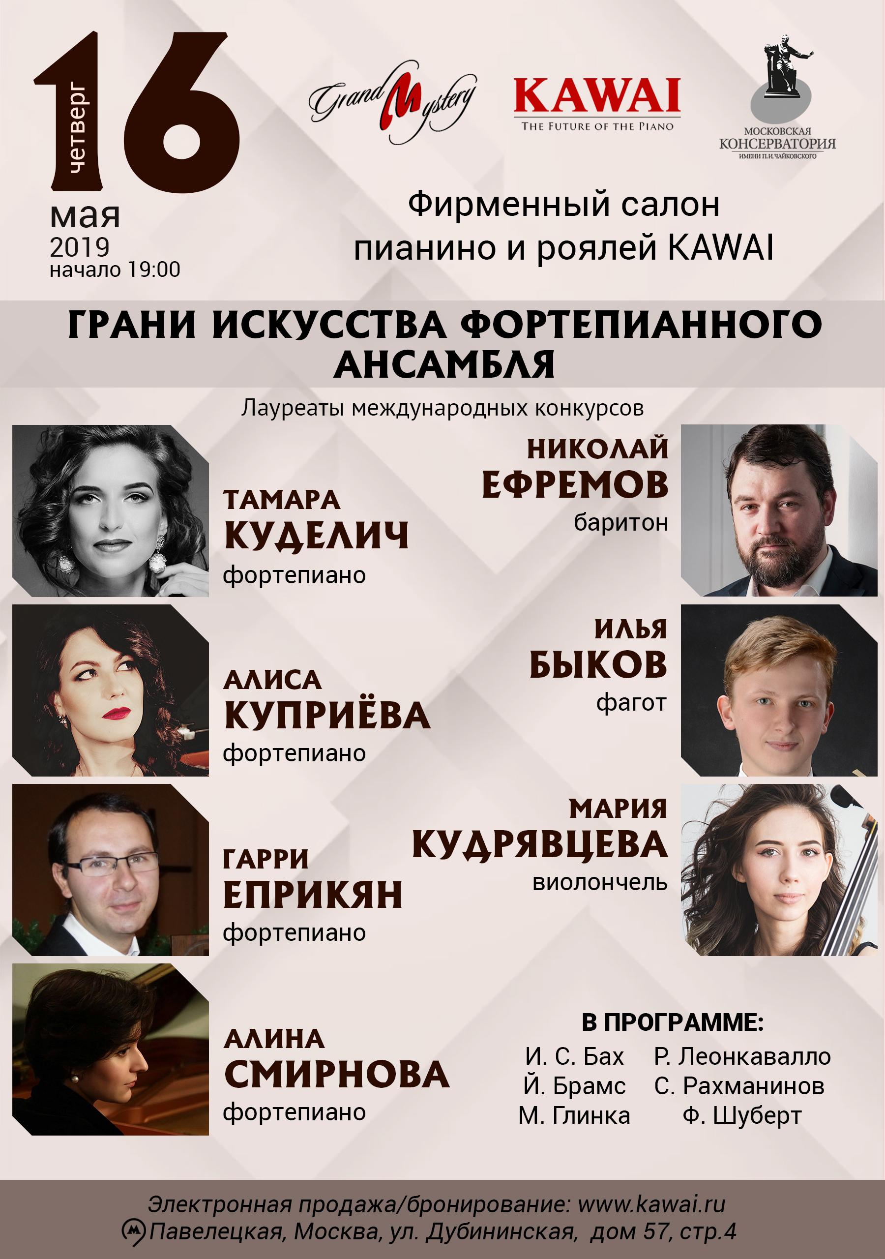 Концерт «Грани искусства фортепианного ансамбля»
