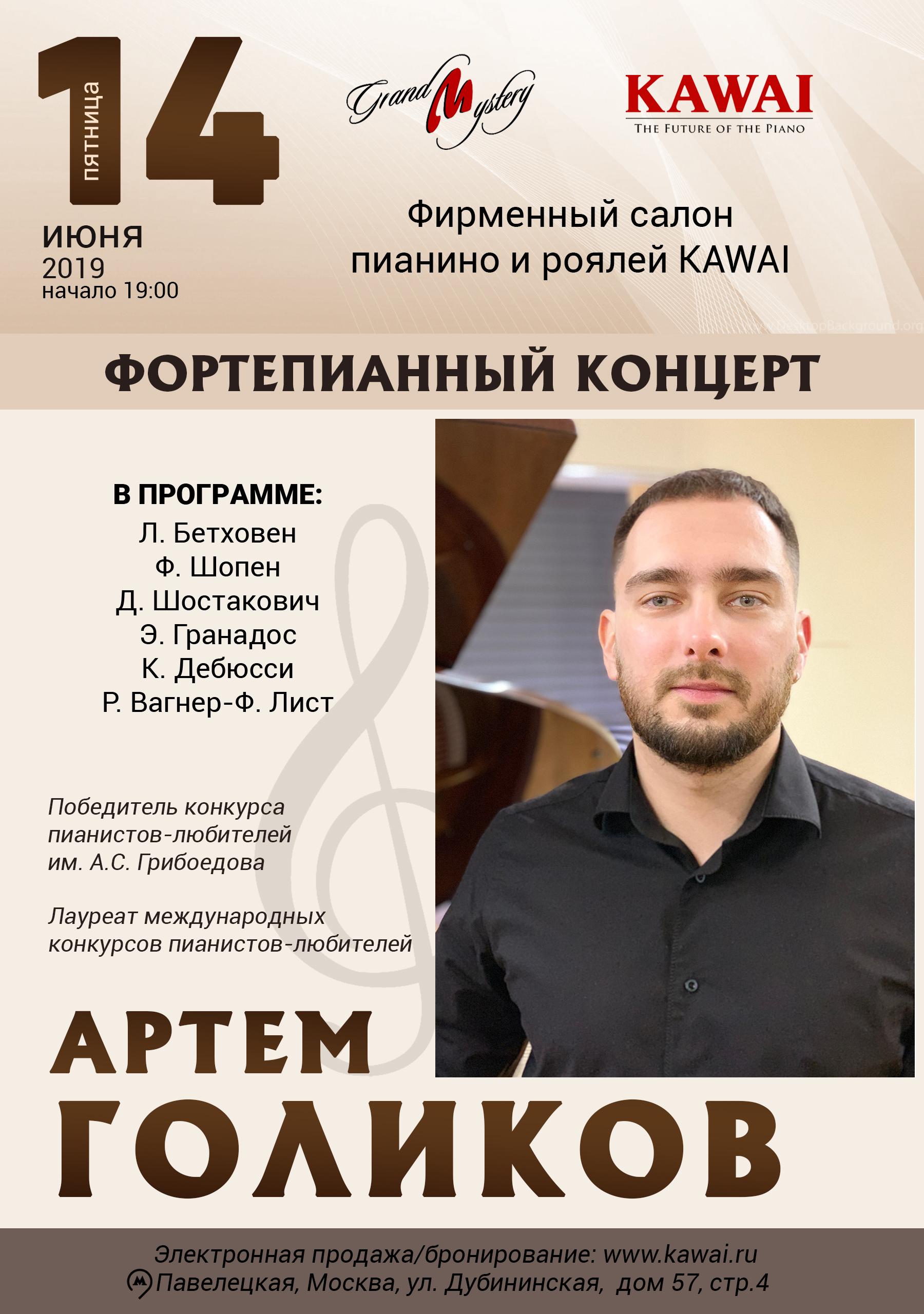 Концерт Артема Голикова