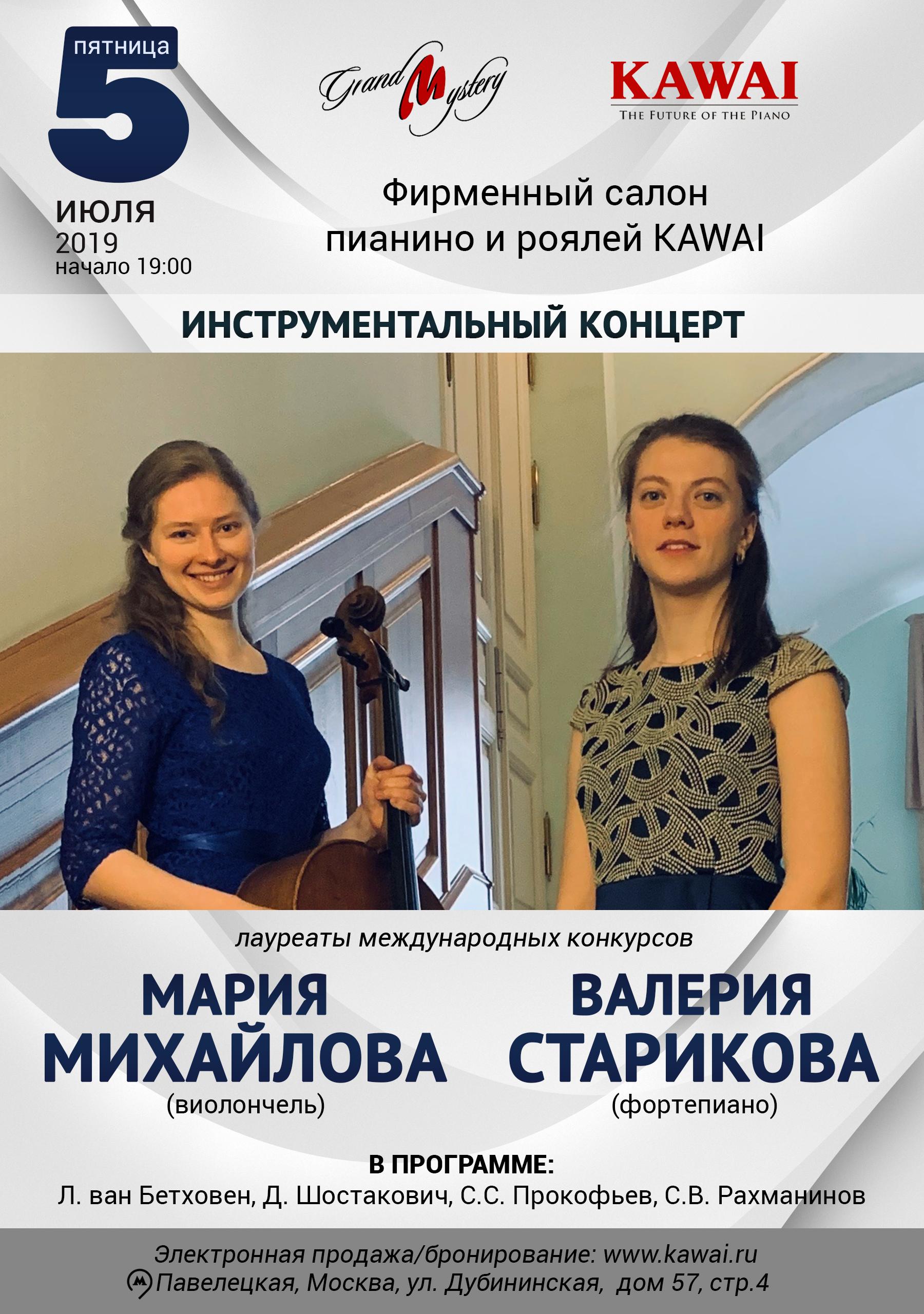Инструментальный концерт Валерии Стариковой и Марии Михайловой