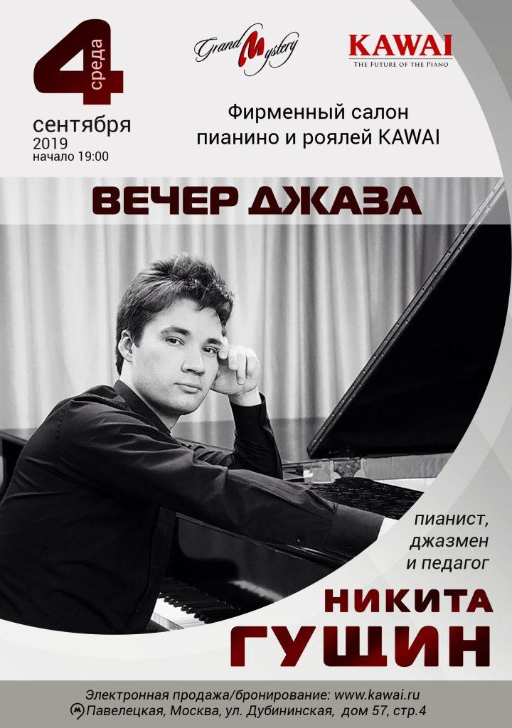 Никита Гущин - вечер джаза