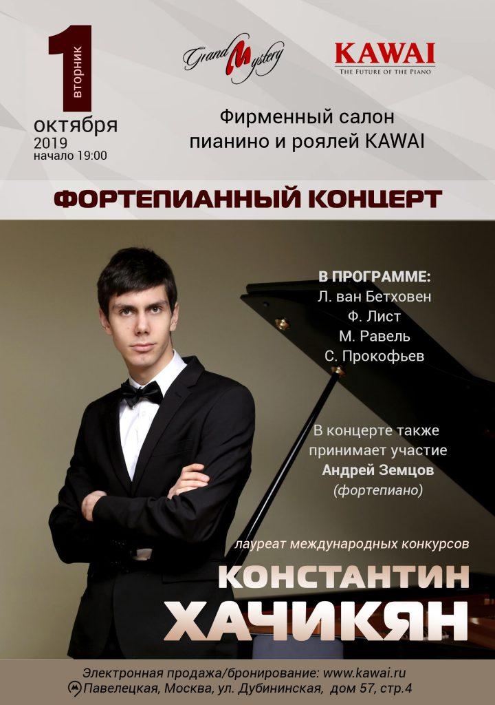 Константин Хачикян - Фортепианный концерт