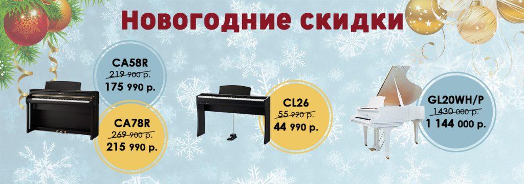 Новогодние скидки на рояли и цифровые пианино
