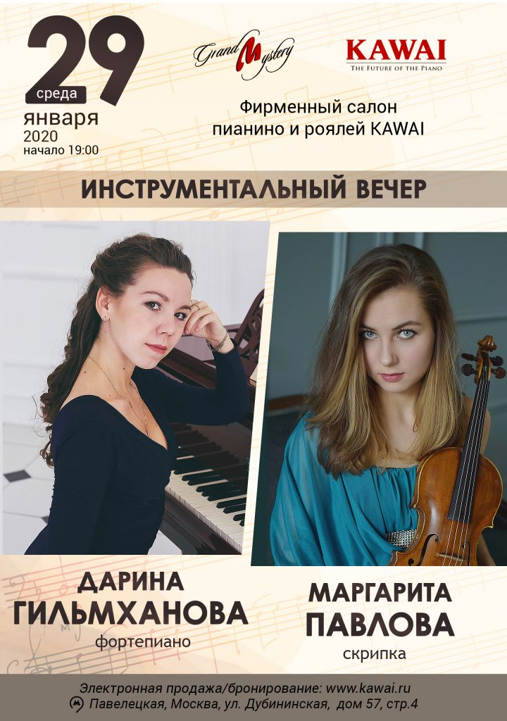 Маргарита Павлова и Дарина Гильмханова